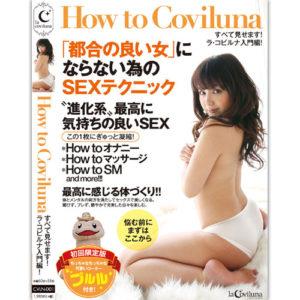 女性のためのエッチセミナー「How to Coviluna すべて見せます!ラ・コビルナ入門編!」