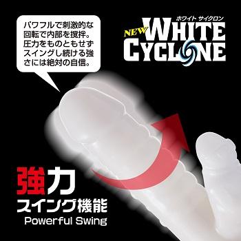 ホワイトサイクロンスイング