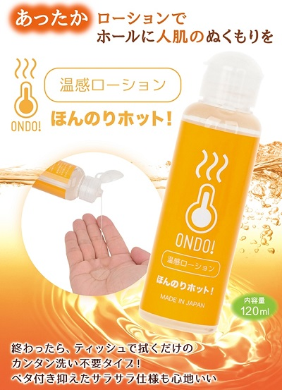 ONDO!温感ローション