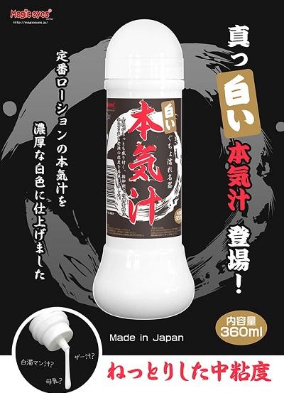 白い本気汁360