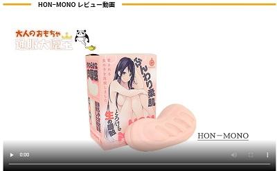 HON-MONO紹介動画