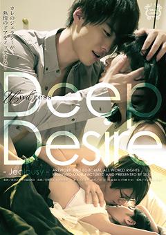 女性向けアダルト動画「Deep Desire」シリーズ