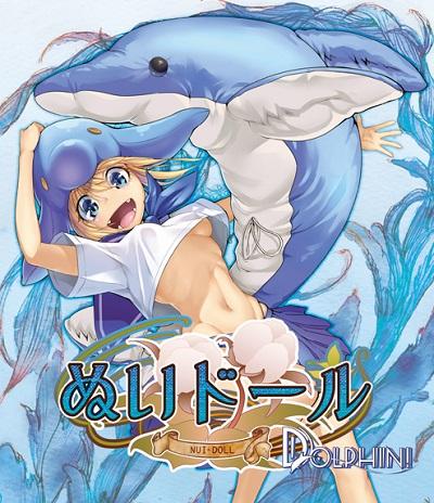 オナホール固定グッズ「ぬいドール Dolphin!(ドルフィン)」