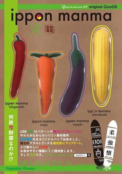 イッポンマンマ 充電式野菜モチーフの1本型デンマ【エムズ限定】