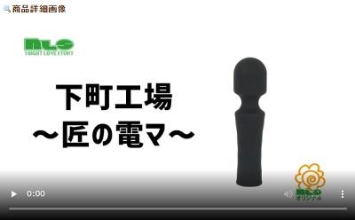 下町工場匠の電マ動画