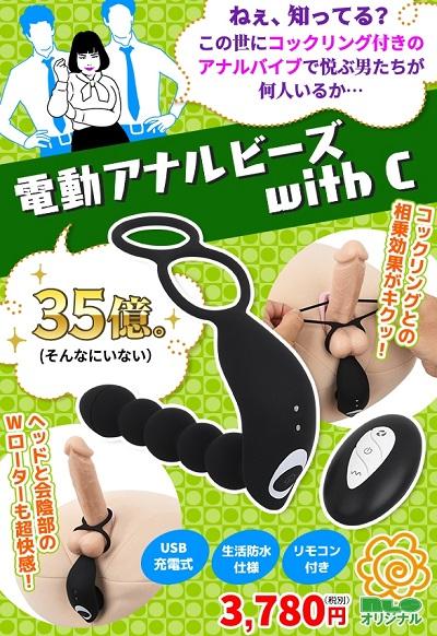 電動アナルビーズwithC3780円