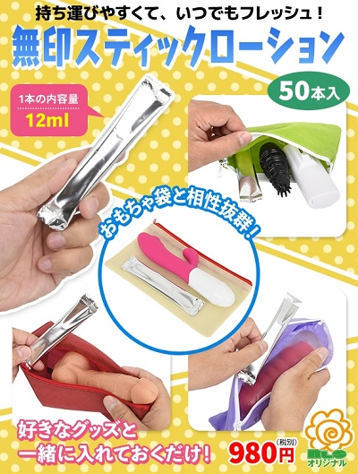 無印スティックローション980円
