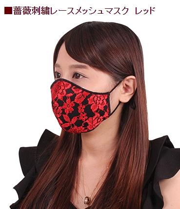 薔薇刺繍レースメッシュマスク