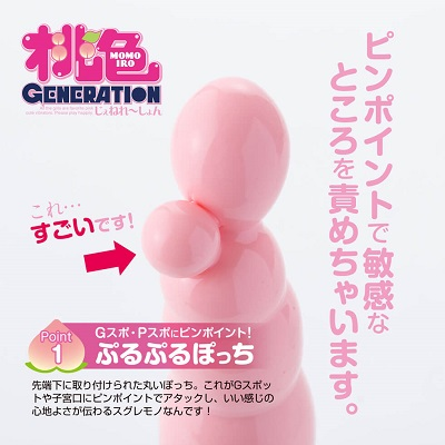 桃色GENERATIONぽっち
