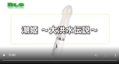 潮姫大洪水伝説動画