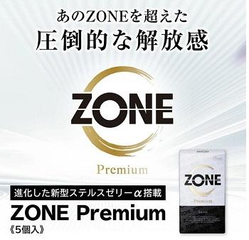 ZONEプレミアムコンドーム特徴